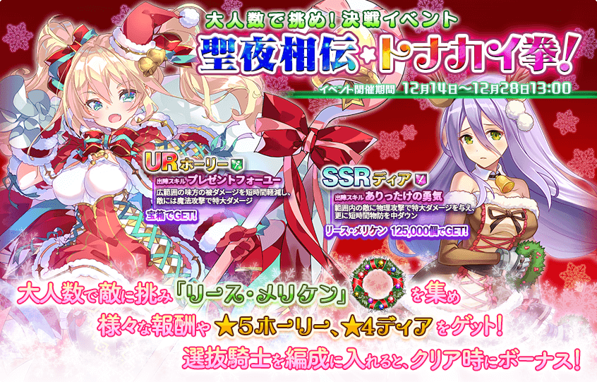 banner_event_17_Xmas.png