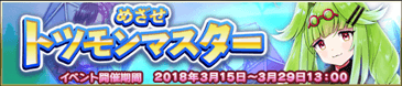 banner_web_19_totumon.png